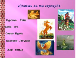 «Знаешь ли ты сказки?» Курочка- Ряба Баба- Яга Сивка- Бурка Царевна- Лягушка