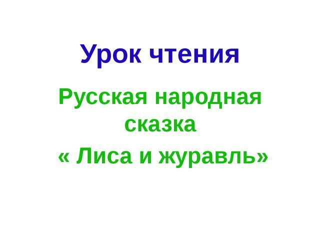 Урок чтения Русская народная сказка « Лиса и журавль»