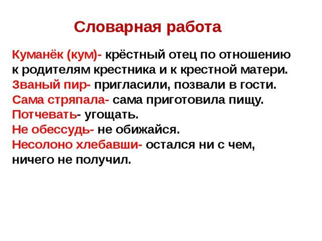 Словарная работа Куманёк (кум)- крёстный отец по отношению к родителям крестн...