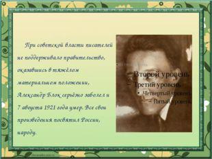 При советской власти писателей не поддерживало правительство, оказавшись в т