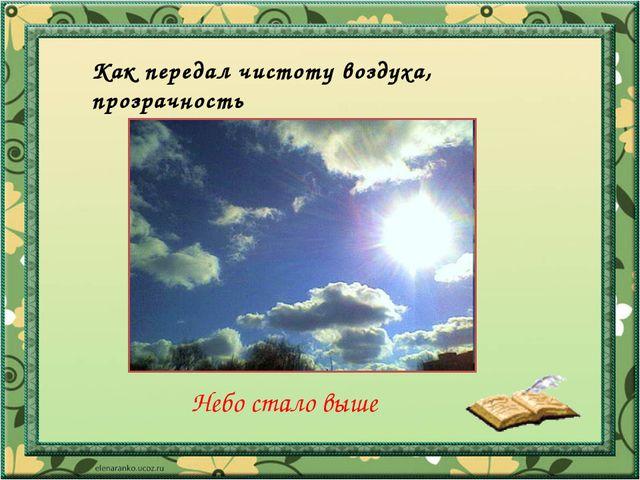 Как передал чистоту воздуха, прозрачность Небо стало выше