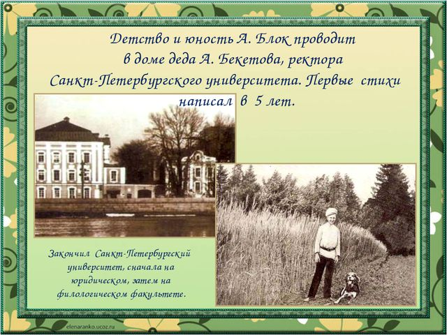 Детство и юность А. Блок проводит в доме деда А. Бекетова, ректора Санкт-Пет...