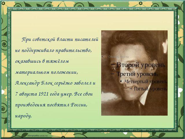 При советской власти писателей не поддерживало правительство, оказавшись в т...