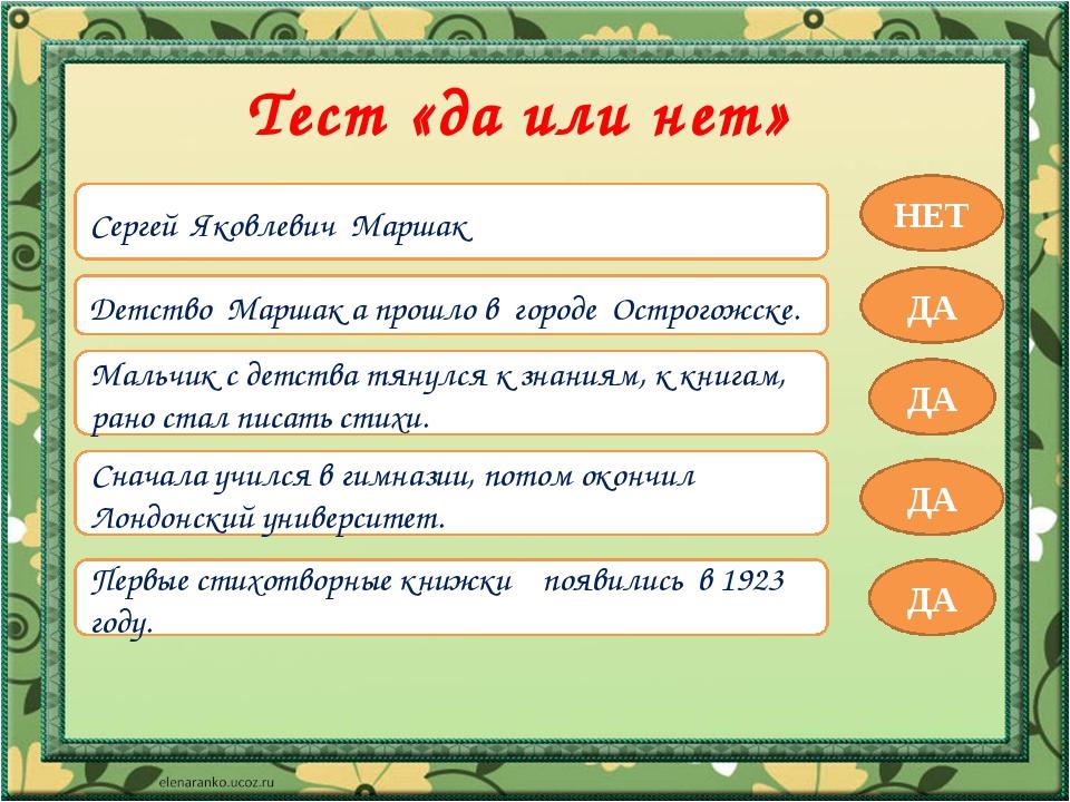 Тест «да или нет» Сергей Яковлевич Маршак Детство Маршак а прошло в городе Ос...