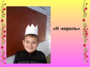 «Я -король»