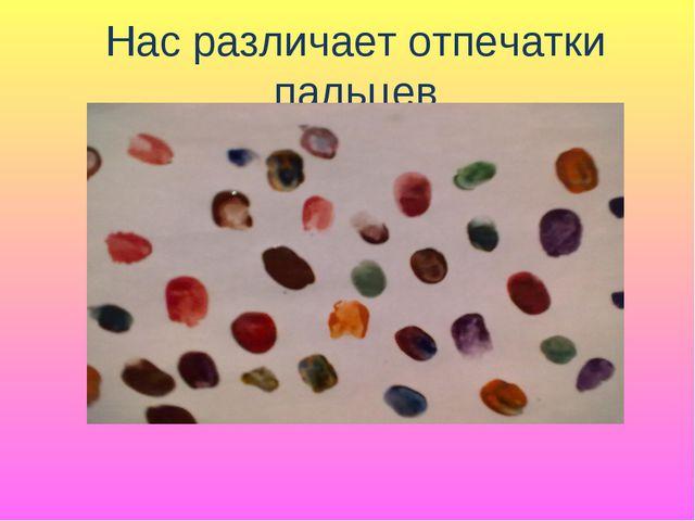 Нас различает отпечатки пальцев