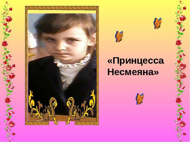 «Принцесса Несмеяна»