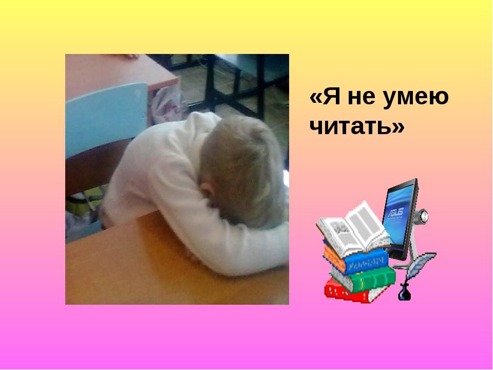 «Я не умею читать»
