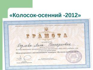«Колосок-осенний -2012»