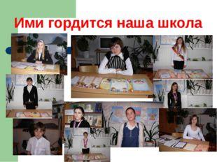 Ими гордится наша школа