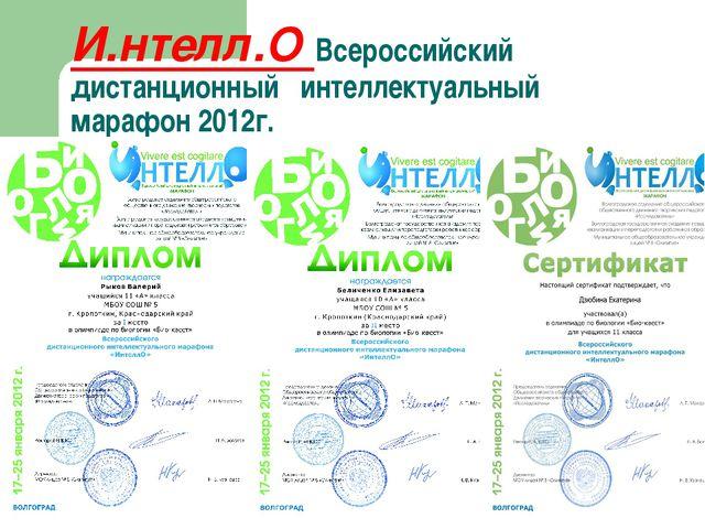 И.нтелл.О Всероссийский дистанционный интеллектуальный марафон 2012г.