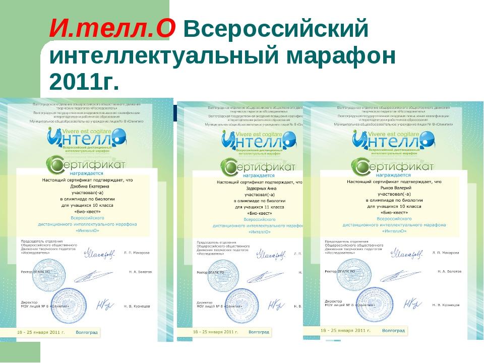 И.телл.О Всероссийский интеллектуальный марафон 2011г.