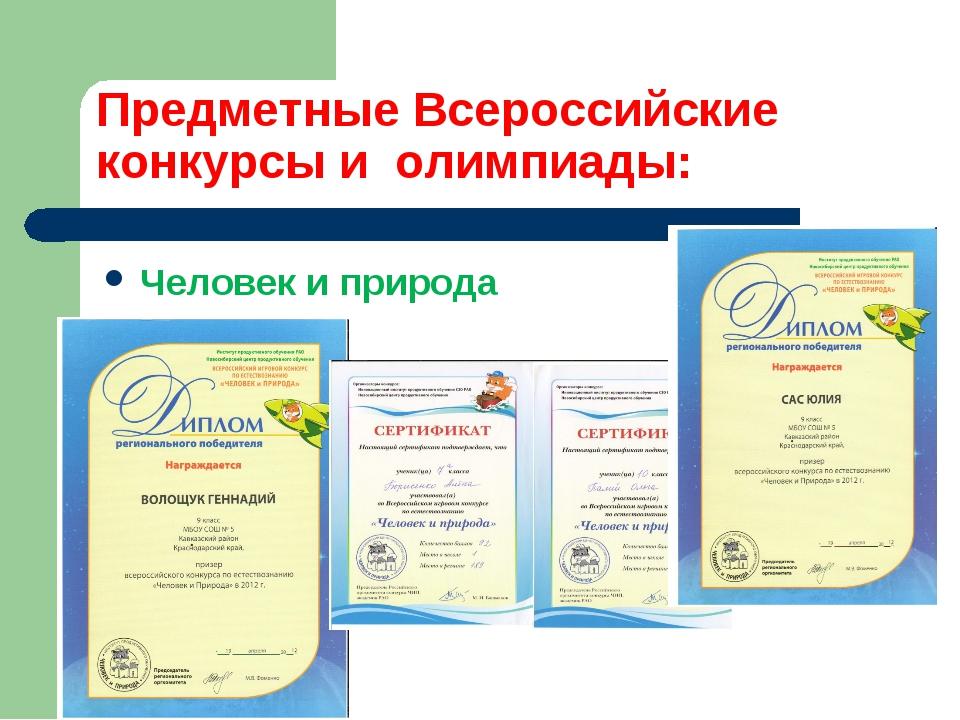 Предметные Всероссийские конкурсы и олимпиады: Человек и природа