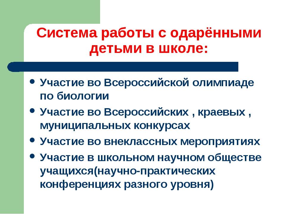 Система работы с одарёнными детьми в школе: Участие во Всероссийской олимпиад...