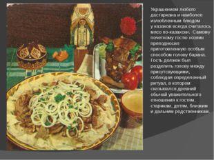 Украшением любого дастархана инаиболее излюбленным блюдом указахов всегда