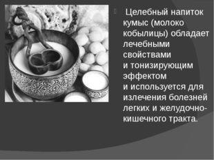 Целебный напиток кумыс (молоко кобылицы) обладает лечебными свойствами ито