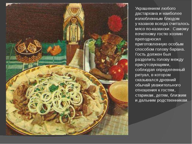 Украшением любого дастархана инаиболее излюбленным блюдом указахов всегда...