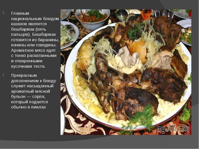 Главным национальным блюдом казахов является бешбармак (пять пальцев). Бешба...