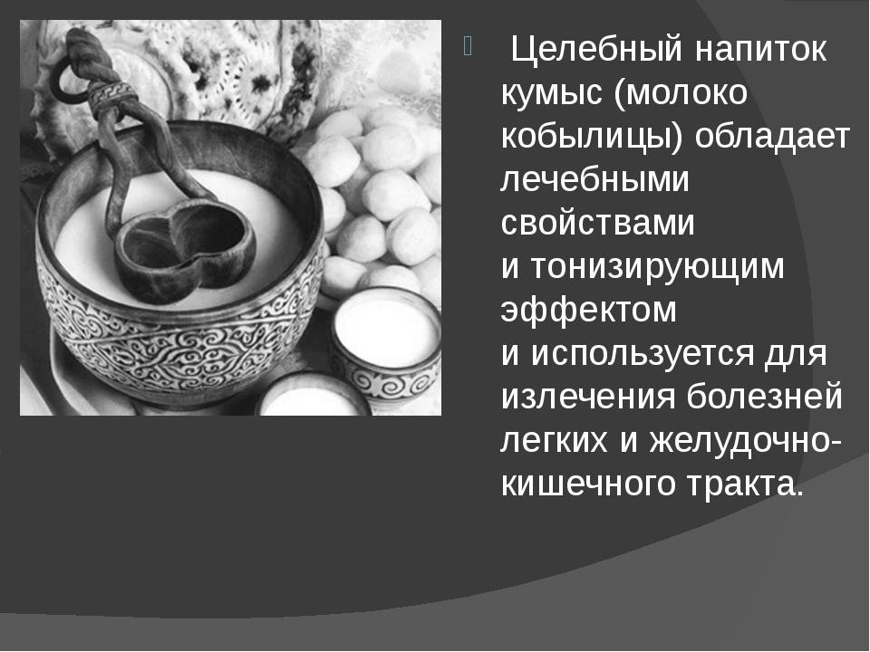 Целебный напиток кумыс (молоко кобылицы) обладает лечебными свойствами ито...