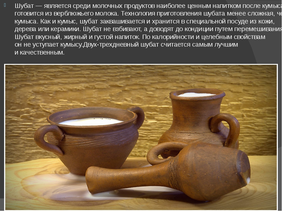 Шубат— является среди молочных продуктов наиболее ценным напитком после кум...