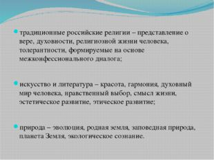 традиционные российские религии – представление о вере, духовности, религиозн