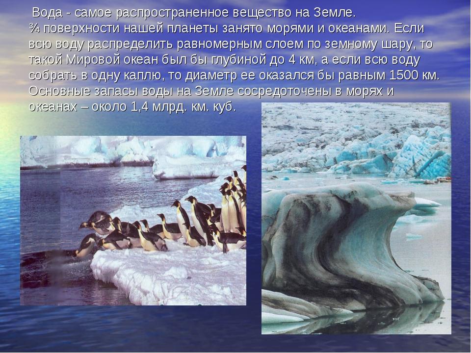 Вода - самое распространенное вещество на Земле. ¾ поверхности нашей планеты...