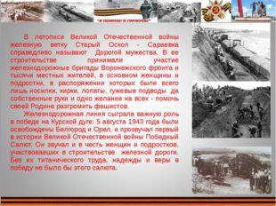 В летописи Великой Отечественной войны железную ветку Старый Оскол - Сараевка