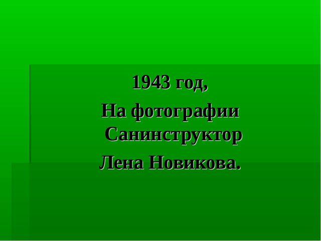 1943 год, На фотографии Санинструктор  Лена Новикова.