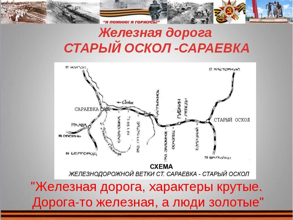 Железная дорога  СТАРЫЙ ОСКОЛ -САРАЕВКА