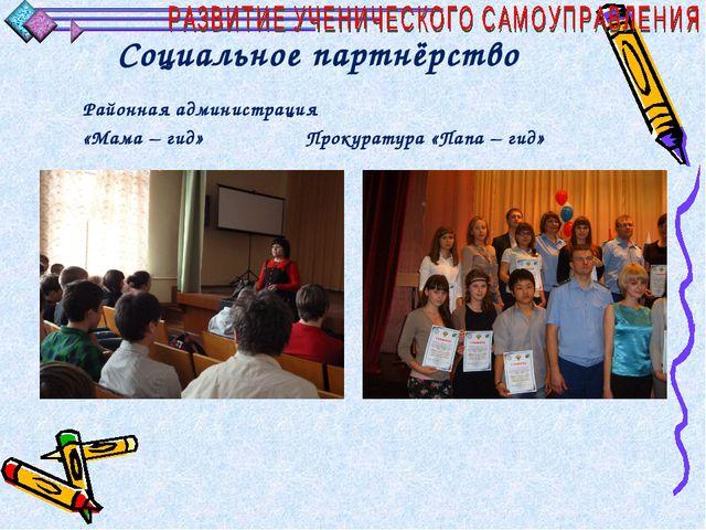 Социальное партнёрство Районная администрация «Мама – гид» Прокуратура «Папа...