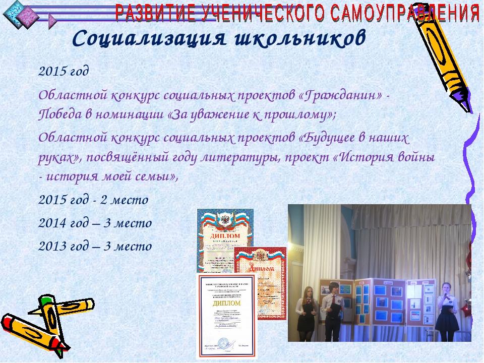 Социализация школьников 2015 год Областной конкурс социальных проектов «Гражд...