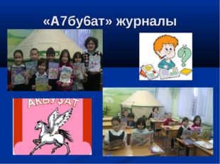 «А7бу6ат» журналы