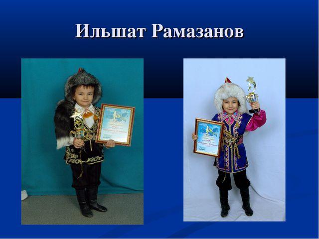 Ильшат Рамазанов