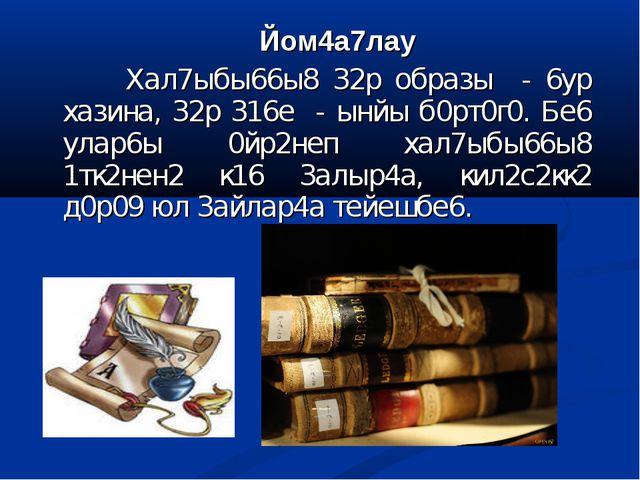 Йом4а7лау Хал7ыбы66ы8 32р образы - 6ур хазина, 32р 316е - ынйы б0рт0г0. Бе6...