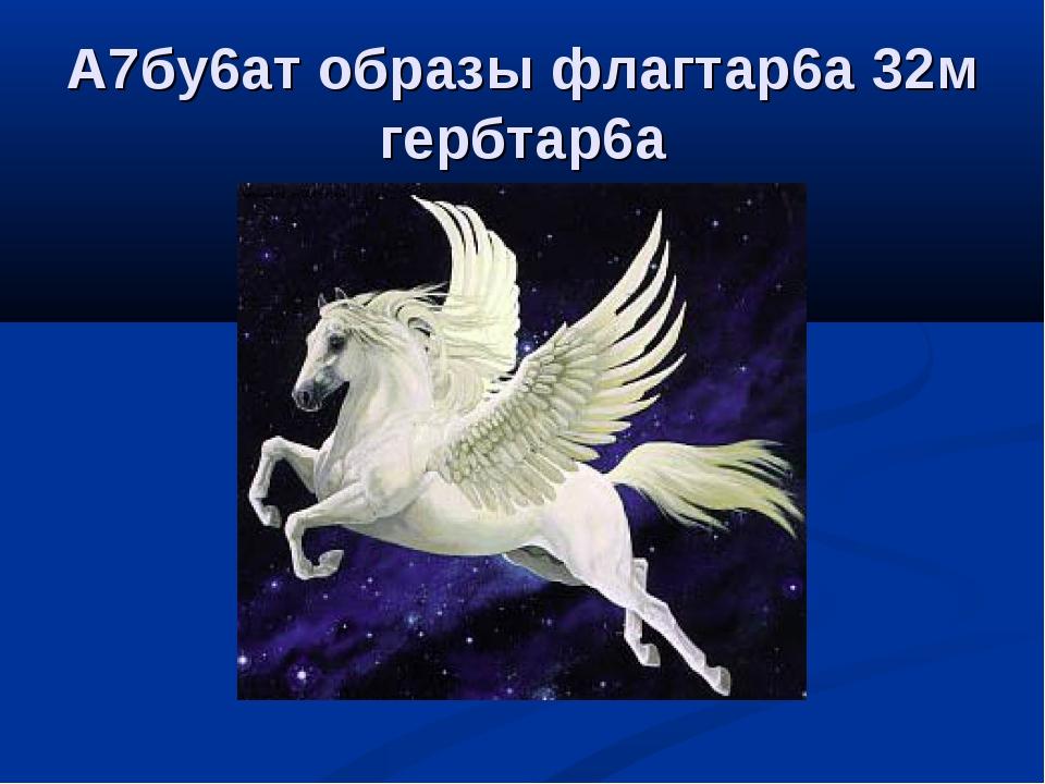 А7бу6ат образы флагтар6а 32м гербтар6а