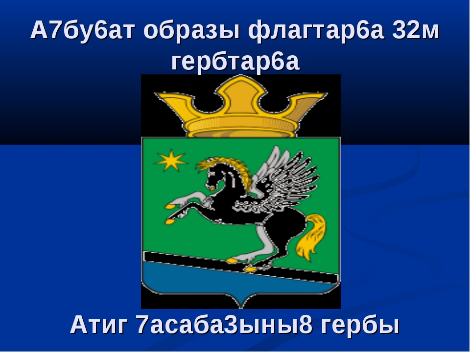 Атиг 7асаба3ыны8 гербы А7бу6ат образы флагтар6а 32м гербтар6а