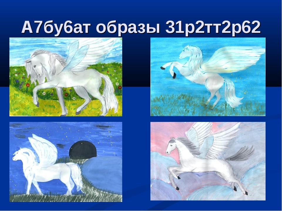 А7бу6ат образы 31р2тт2р62
