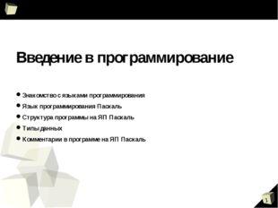 Введение в программирование Знакомство с языками программирования Язык прогр