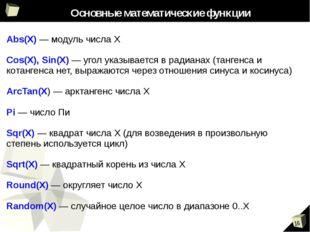 Основные математические функции Abs(X) — модуль числа X Cos(X), Sin(X) — угол