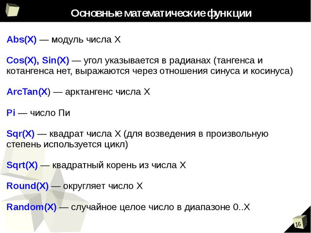 Основные математические функции Abs(X) — модуль числа X Cos(X), Sin(X) — угол...