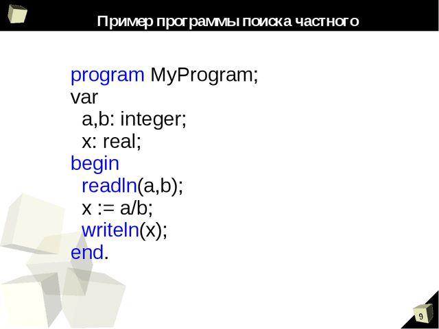 Пример программы поиска частного program MyProgram; var a,b: integer; x: real...