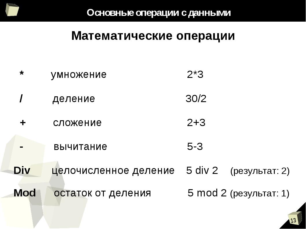 Основные операции с данными Математические операции * умножение 2*3 / делени...