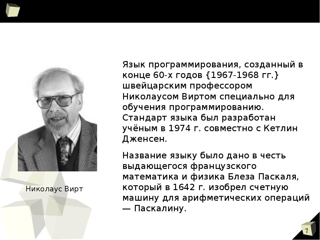 Язык программирования, созданный в конце 60-х годов {1967-1968 гг.} швейцарск...
