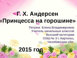 Г. Х. Андерсен «Принцесса на горошине» Петрюк Елена Владимировна Учитель нача