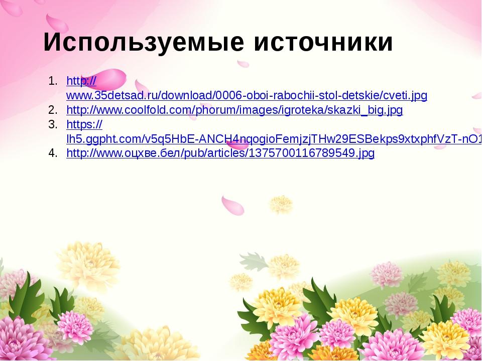 Используемые источники http://www.35detsad.ru/download/0006-oboi-rabochii-st...