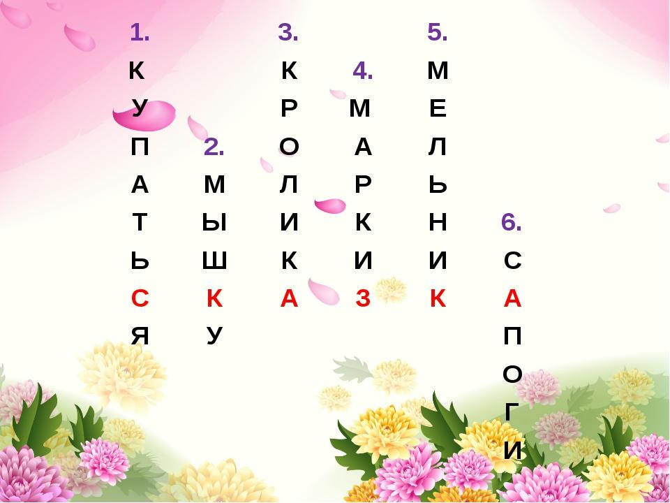 1. 3. 5. К К 4. М У Р М Е П 2. О А Л А М Л Р Ь Т Ы И К Н 6. Ь Ш К И И С С К А...