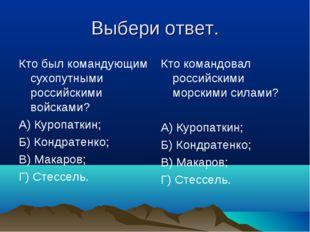 Выбери ответ. Кто был командующим сухопутными российскими войсками? А) Куропа
