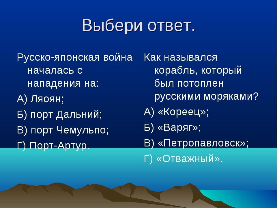 Выбери ответ. Русско-японская война началась с нападения на: А) Ляоян; Б) пор...