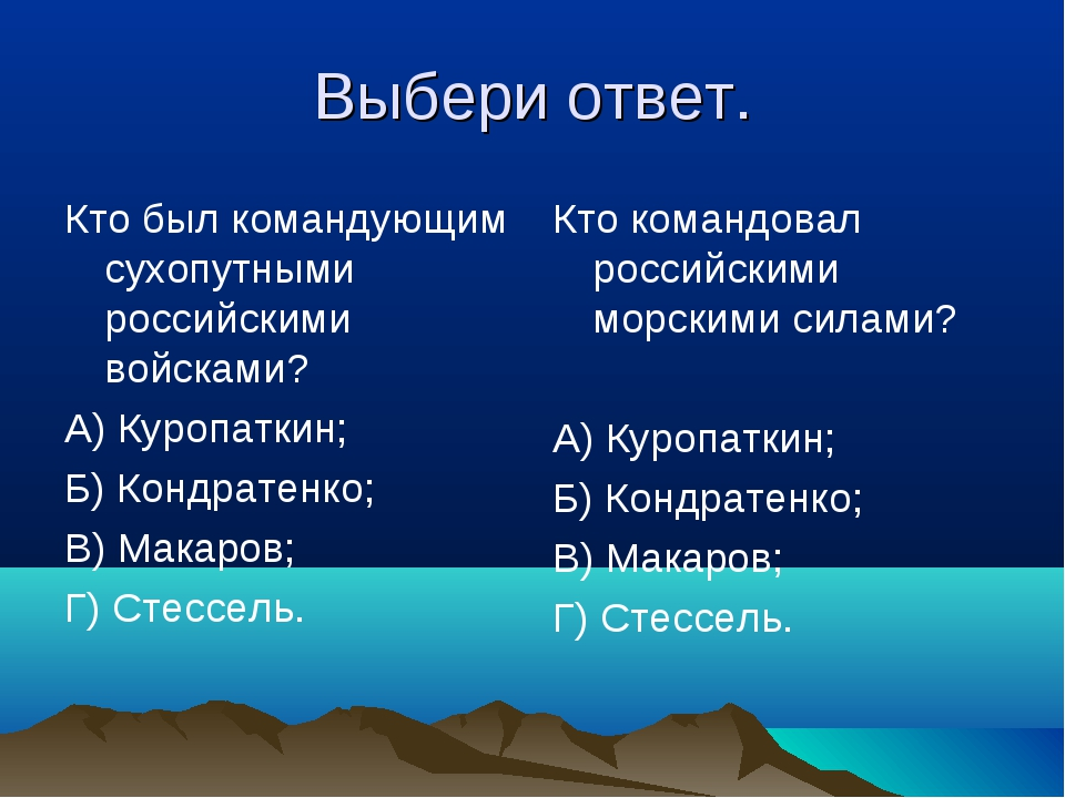 Выбери ответ. Кто был командующим сухопутными российскими войсками? А) Куропа...