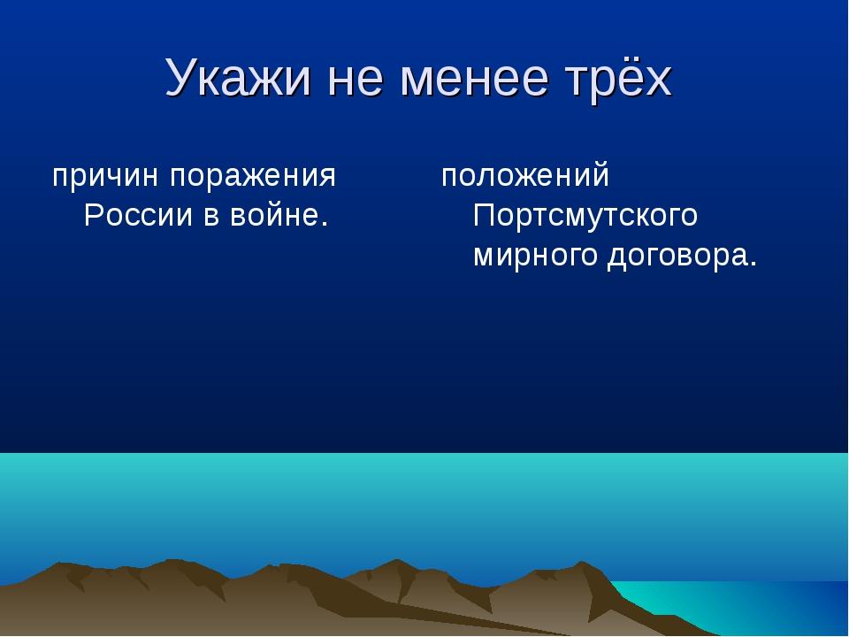 Укажи не менее трёх причин поражения России в войне. положений Портсмутского...